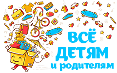 Все Детям интернет магазин товаров для детей и родителей.